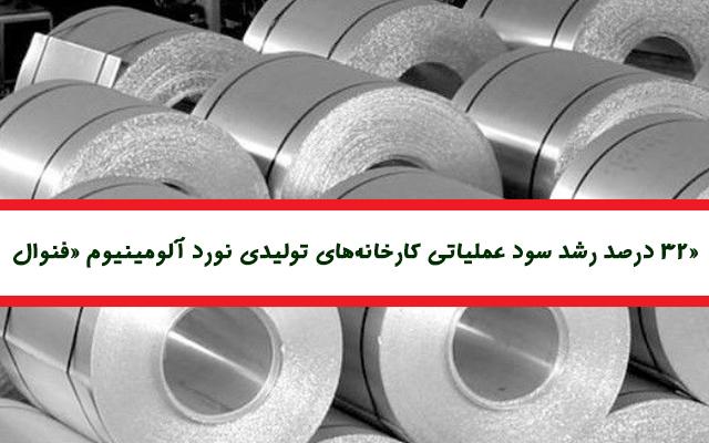32 درصد رشد سود عملیاتی کارخانههای تولیدی نورد آلومینیوم «فنوال»