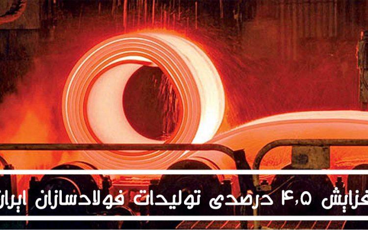 افزایش 4.5 درصدی تولیدات فولادسازان ایران