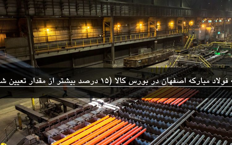 عرضه فولاد مبارکه اصفهان در بورس/15 درصد بیشتر از مقدار تعیین شده