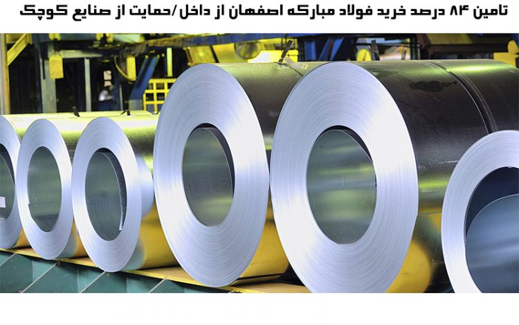 تامین 84 درصد خرید فولاد مبارکه اصفهان از داخل/حمایت از صنایع کوچک