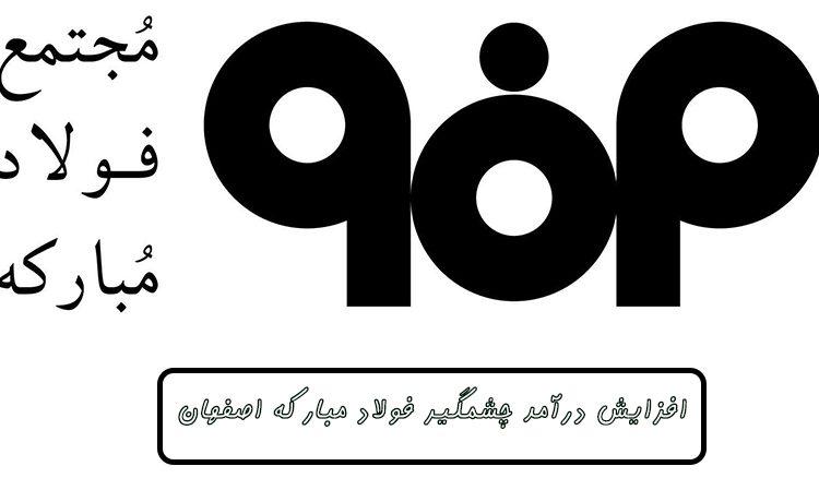 افزایش 56 درصدی درآمد فولاد مبارکه اصفهان