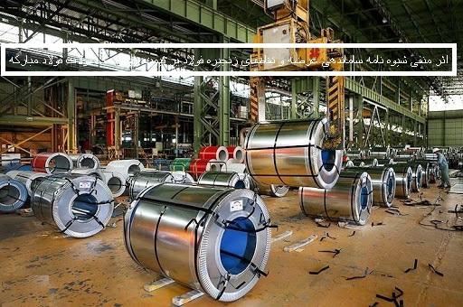 """شیوه نامه عرضه و تقاضای زنجیره فولاد موجب کاهش قیمت فروش محصولات """"فولاد"""" خواهد شد"""