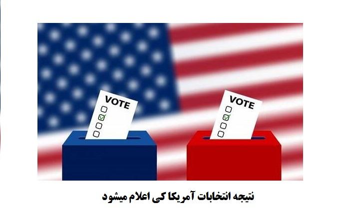 نتیجه انتخابات آمریکا کی اعلام میشود