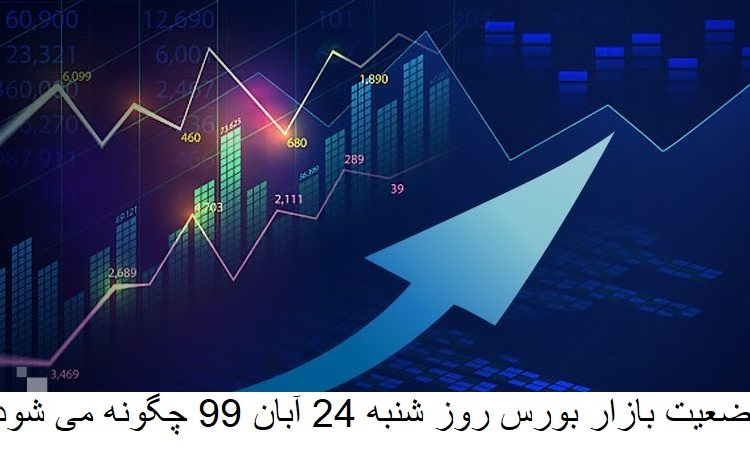 وضعیت بازار بورس روز شنبه 24 آبان 99 چگونه می شود؟