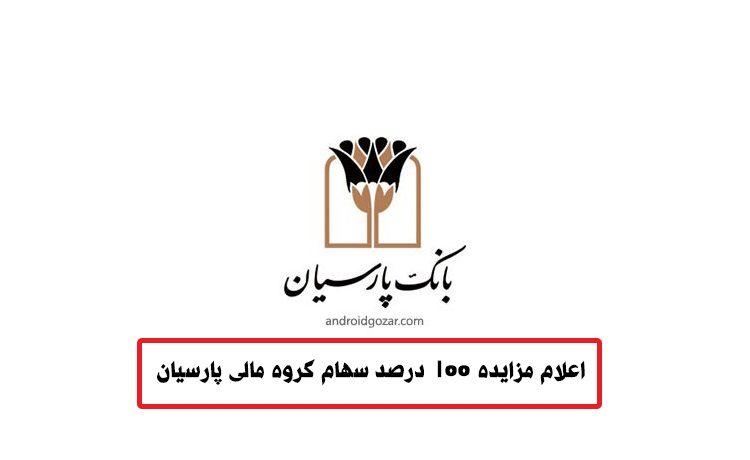 اعلام مزایده 100 درصد سهام گروه مالی پارسیان (10 آذر 99)