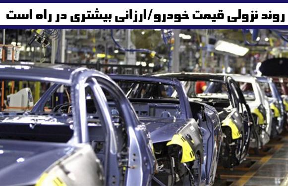 روند نزولی قیمت خودرو/ارزانی بیشتری در راه است.