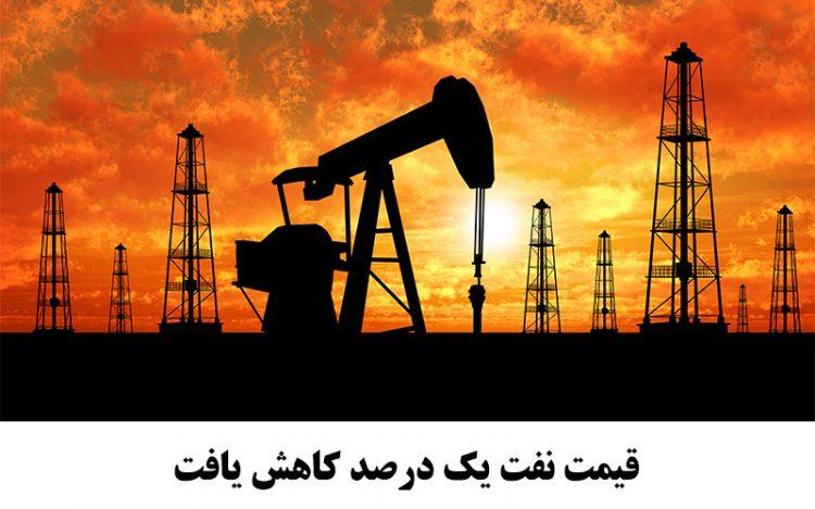 قیمت نفت کاهش یافت/گزارش کاهش یک درصدی نفت
