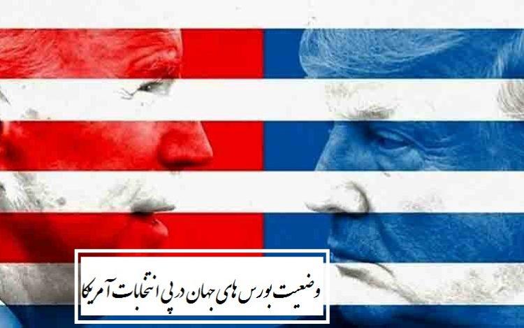 وضعیت بورس های جهان در پی انتخابات آمریکا