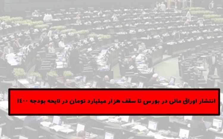 جزئیات لایحه بودجه 1400 و انتشار اوراق مالی در بورس تا سقف هزار میلیارد تومان