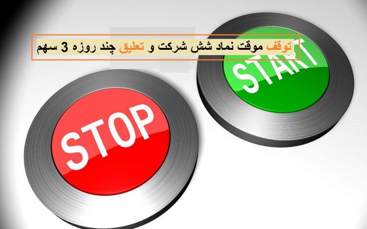 توقف موقت نماد 6 شرکت و تعلیق سه سهم - چهارشنبه 10 دی