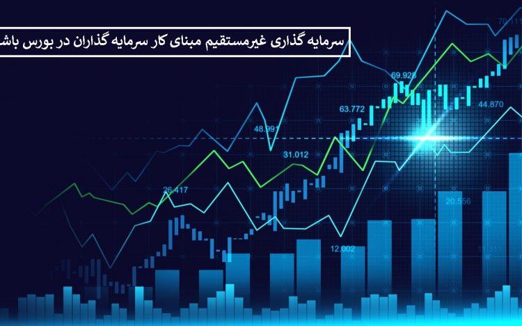 «سرمایه گذاری غیرمستقیم» مبنای کار سرمایه گذاران در بورس باشد