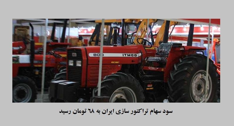 سود سهام تراکتور سازی ایران به 68 تومان رسید