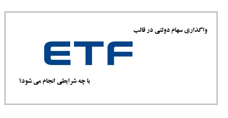واگذاری سهام دولتی در قالب ETF با چه شرایطی انجام می شود؟