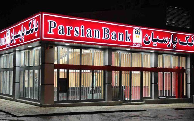 افزایش سرمایه بانک پارسیان و برآورد زمان عرضه اولیه زیرمجموعه «وپارس»