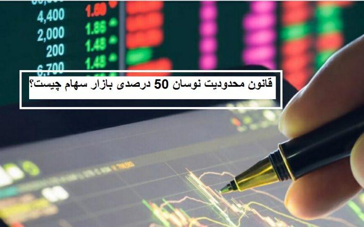 قانون محدودیت نوسان 50 درصدی بازار سهام چیست؟