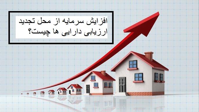 افزایش سرمایه از محل تجدید ارزیابی دارایی های شرکت چیست؟