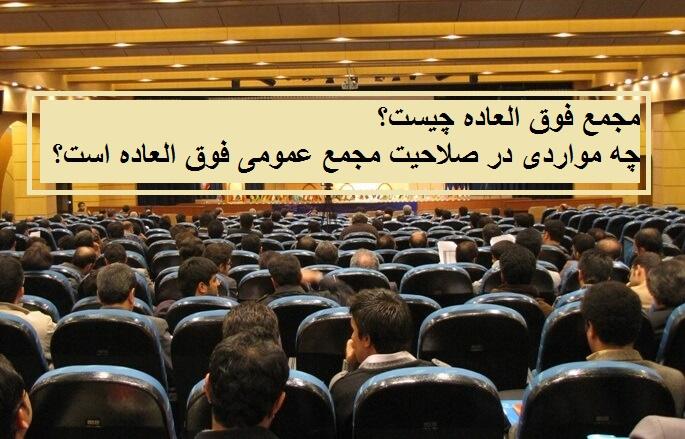 مجمع فوق العاده چیست؟ چه مواردی در صلاحیت مجمع عمومی فوق العاده است؟