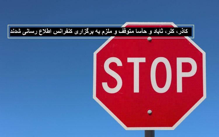 """توقف """"کاذر، کلر، ثاباد و حآسا"""" به دلیل رشد بیش از 50 درصدی قیمت"""