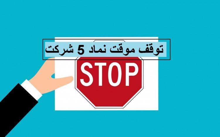 خروج موقت نماد 5 شرکت از تابلوی معاملات بورس یکشنبه 21 دی