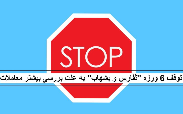 """توقف دو نماد """"ثفارس و بشهاب"""" تا 27 دی به دلیل وجود ظن دستکاری"""