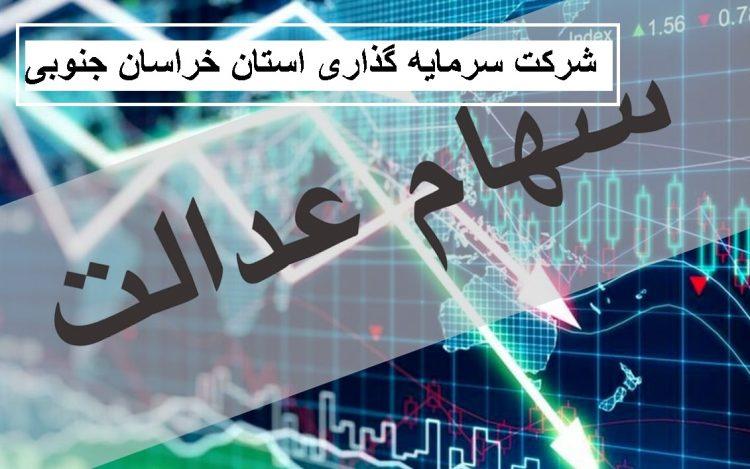 اولین شرکت سرمایهگذاری استانی مجمع سالانه برگزار می کند / زمان پرداخت سود