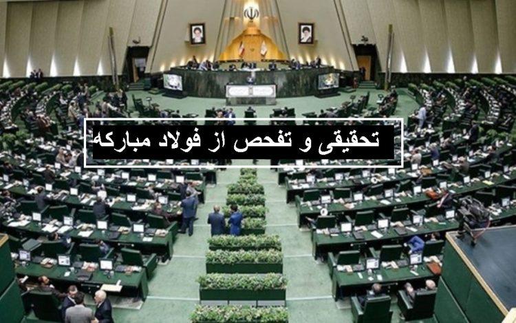 تحقیق و تفحص مجلس از فولاد مبارکه