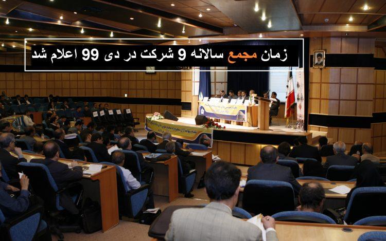 9 شرکت بورسی و فرابورسی زمان مجمع سالانه در دی ماه 99 اعلام کردند
