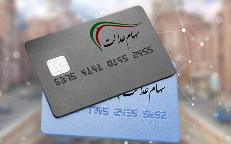آموزش نحوه دریافت کارت اعتباری سهام عدالت به صورت گام به گام همراه با تصویر