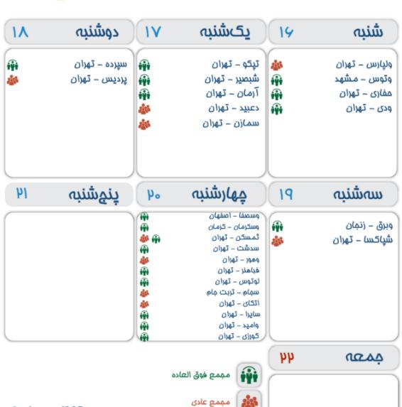 لیست مجمع 25 شرکت بورسی و فرابورسی در هفته جاری (16 تا 22 اسفند ماه 99)