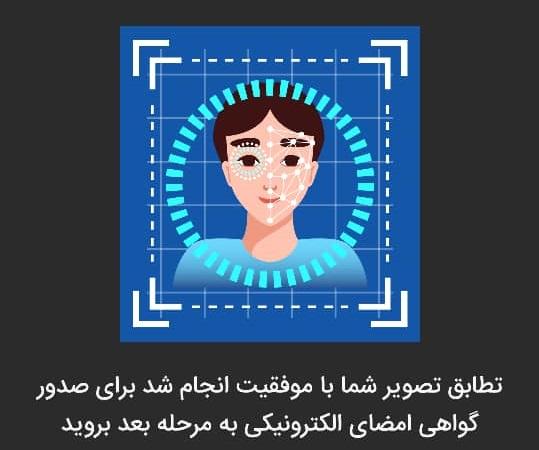 موفقیت تطابق تصویر و چهره