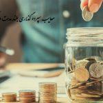 آیا سپرده گذاری بلند مدت در بانک خوب است؟