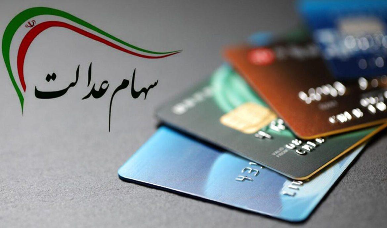 کارت اعتباری سهام عدالت حداکثر 3 روز بعد از تایید پرونده صادر می شود