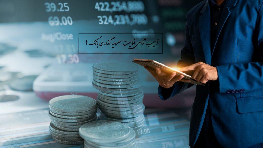 8 صدمه کلان فعالیت سرمایه گذاری بانک ها به اقتصاد کشور