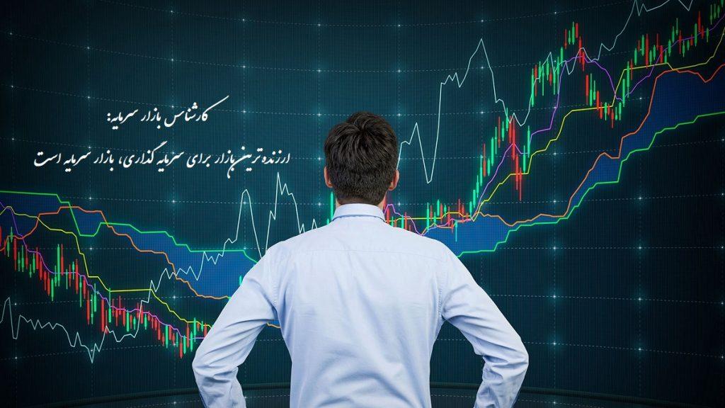 بازار سرمایه ارزنده تر از بازارهای موازی است