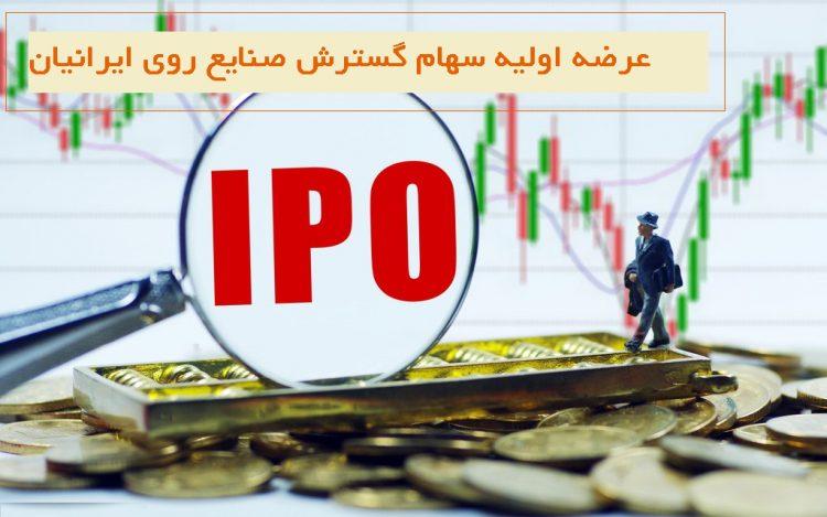 جلسه معرفی شرکت گسترش صنایع روی ایرانیان (فگستر) و تضمین بازدهی 20 درصدی