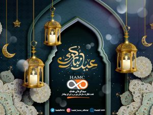 عید سعید فطر بر همگان مبارک