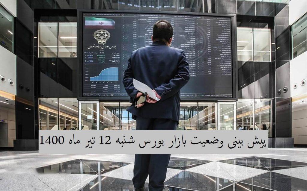 پیش بینی وضعیت بازار بورس شنبه 12 تیر ماه 1400
