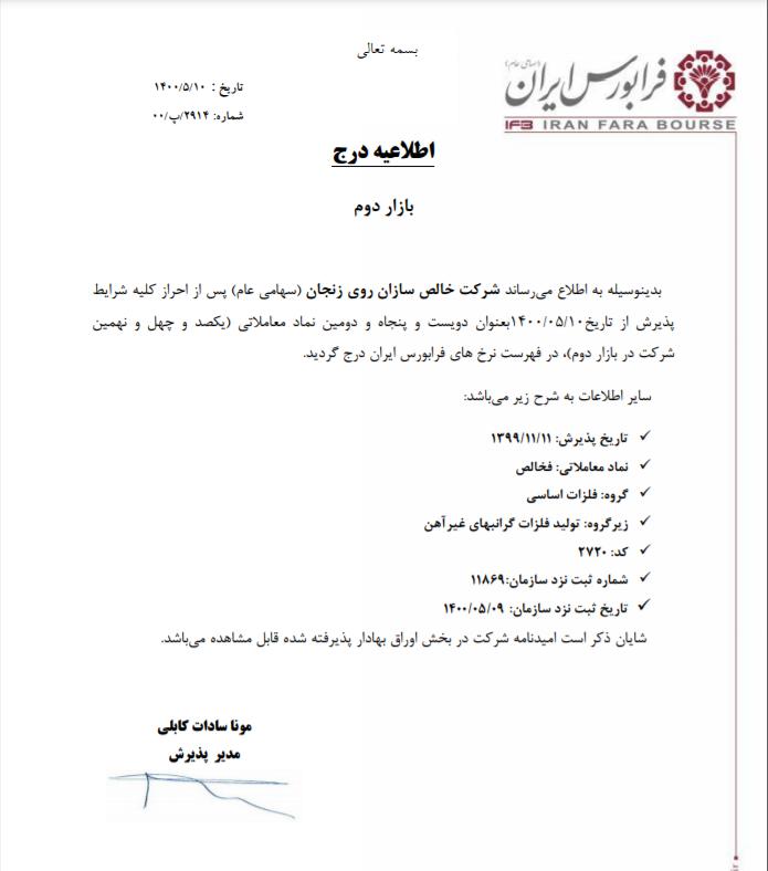 اطلاعیه درج شرکت خالص سازان روی زنجان در بازار دوم معاملات فرابورس