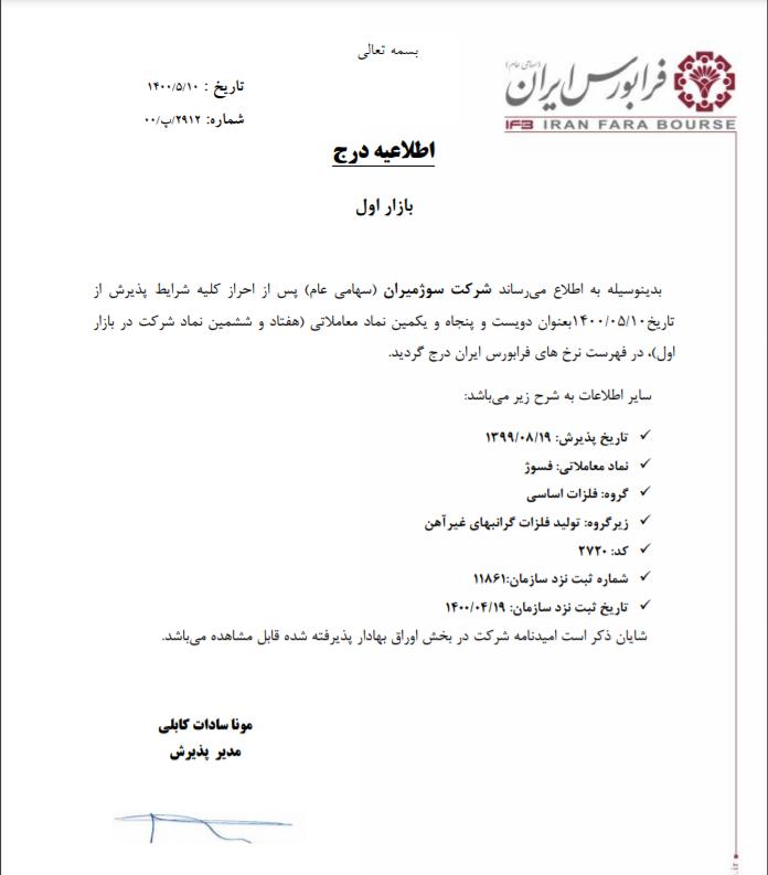 اطلاعیه درج شرکت سوژمیران در بازار فرابورس ایران