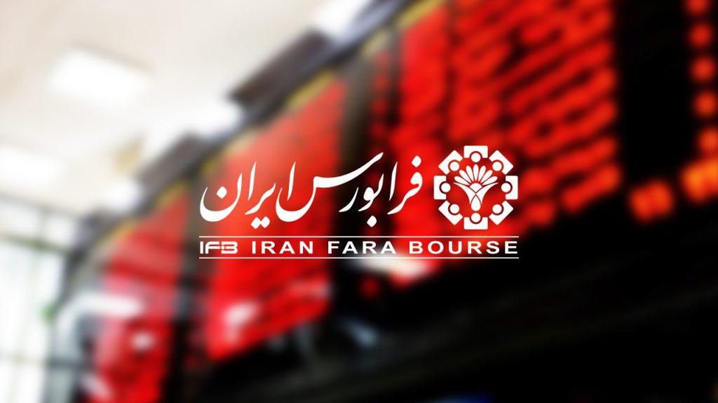 """درج شرکت دلیجان طلایی شکوه پارس با نماد """"حشکوه"""" در بازار پایه فرابورس"""