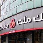 """خبر مهم برای سهامداران """"وبملت""""/ علت تعلیق دو هفته ای بانک ملت چیست؟"""